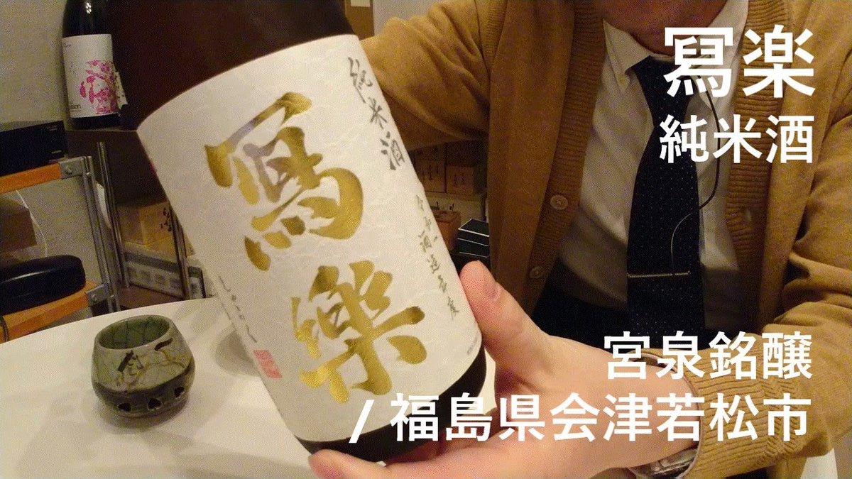 test ツイッターメディア - 昨日と今日と、よいお酒をいただいております。また、八戸酒造さん(「八仙」「陸奥男山」)に祝日に伺いました。よろしければ合わせてご覧ください。 写楽 純米酒https://t.co/0ic9VcxRsZ 写楽 なごしざけhttps://t.co/TRuVwfBwXY 青森2日目 https://t.co/yES7VnA7P2 他、會津宮泉 直売限定も投稿済 https://t.co/8EjrxLkiXr