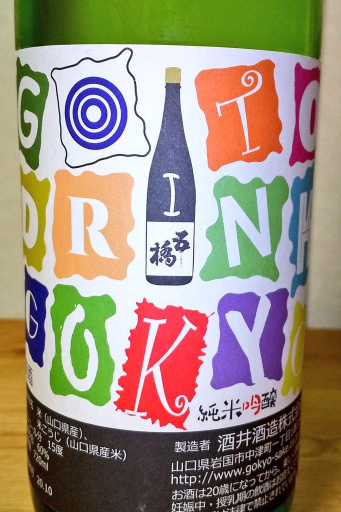 test ツイッターメディア - 今夜のお酒  Go To Drink 五橋 純米吟醸  コロナ渦で減った消費を支える意味合いでGo To Drinkと名付けたみたい。  以前飲んだ純米酒は酸っぱかったけど、それに比べると控えめで私的には⭕。  酸味以外の味はあまりしなくて、水のようにスルッと飲めちゃう。 こういうの淡麗と言うのかな。 #五橋 https://t.co/MXlVNf7rCp