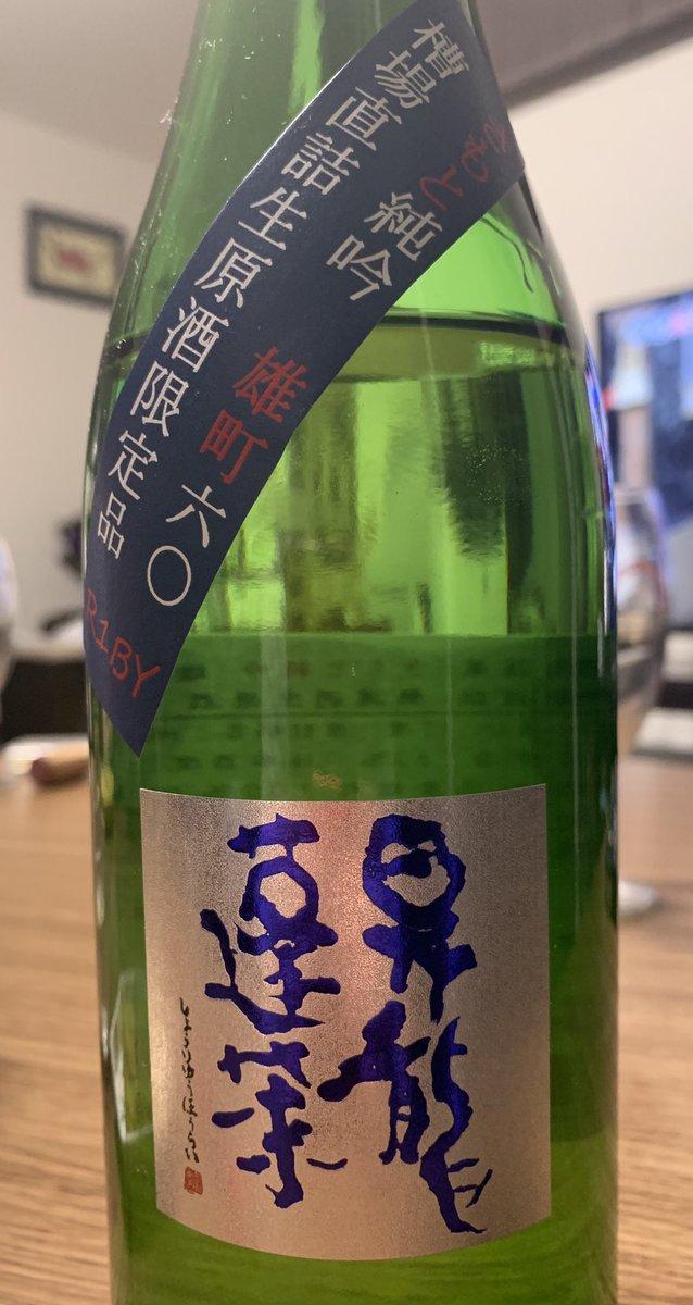 test ツイッターメディア - この日本酒は「昇龍蓬莱 きもと純米吟醸 雄町 60 槽場直詰 無濾過生原酒 R1BY」 近所の酒屋さんで購入  「残草蓬莱」はよく見るけど、これはあまり見たことなかったので… #日本酒 https://t.co/eeKnI2kOfv