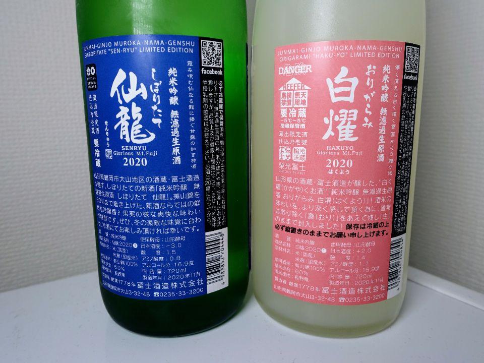 test ツイッターメディア - 冨士酒造 榮光冨士 純米吟醸 無濾過生原酒 仙龍2020と白耀2020。両方「美山錦」で醸されたお酒です。飲み比べするのが楽しみなのですよね。限定シリーズではないので、冬の間、何度か入手機会があるお酒でもあります。 #日本酒 #冨士酒造 #栄光冨士 #仙龍 #白耀 https://t.co/dRRVFJihP5