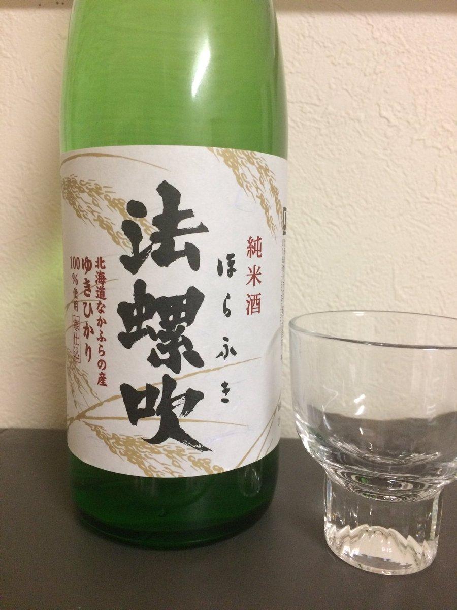 test ツイッターメディア - #道産酒を応援しようシリーズ 今まで嘘と坊主の頭はゆったことのないおぢちゃんの今宵のお供は北海道は高砂酒造さんの法螺吹です。食用米ゆきひかりを使った純米酒。多少癖があるが燗にするといいかも。 https://t.co/stboI9lW9i