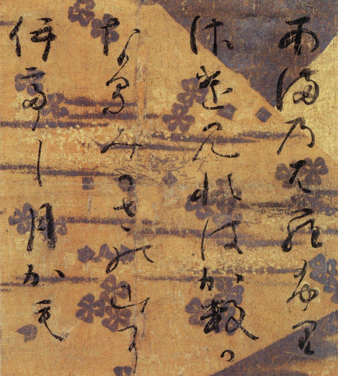 test ツイッターメディア - 藤原定家が小倉山荘で百人の歌人の和歌を一首ずつ色紙に記したという伝承があり、それに比定される色紙群を小倉色紙と言います。この作品もその一つで、阿倍仲麻呂の和歌が大ぶりの定家様の書体で表されています。小倉色紙は、武野紹鷗が茶席に掛けたことから、茶人たちに愛好されました。 https://t.co/oFfdXT5sbP