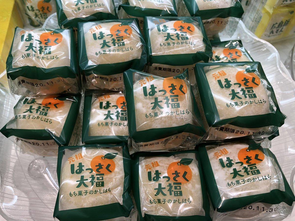 test ツイッターメディア - 広島へ来られる方へ。 広島土産ではもちろんもみじ饅頭が有名ですが、広島好きの私がオススメするのは、はっさく大福です! 生物故に足が速いんですけどね〜 https://t.co/P6wHXQ9Eao