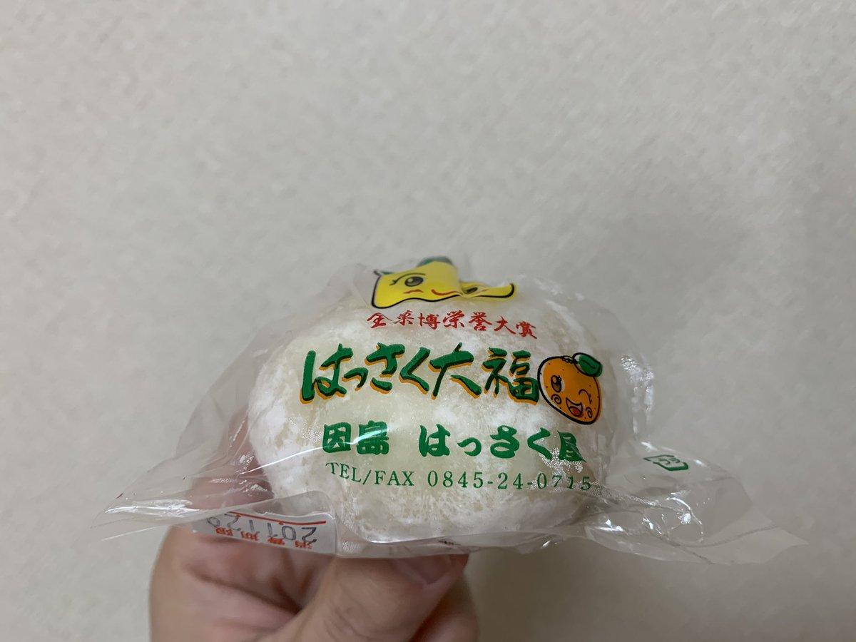 test ツイッターメディア - 広島県尾道市因島で有名な『はっさく大福』が絶品です。大福の甘さと、はっさくの酸っぱさが最高にマッチングしてて何個でも食べれる勢い。福山サービスエリアに置いてるのでお土産にどうぞ。売り切れもただあります。賞味期限は当日、もしくは翌日まで。1個200円です💰超美味いです😋 https://t.co/rYiswKg8zl