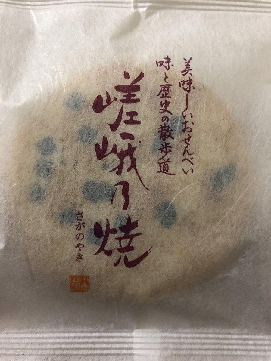 test ツイッターメディア - 小倉山荘のせんべいが美味しくて止まらない🍘 サウンドクリエイターしつつ、センベイクリエイターになりたい。。 https://t.co/jcch29rPUp
