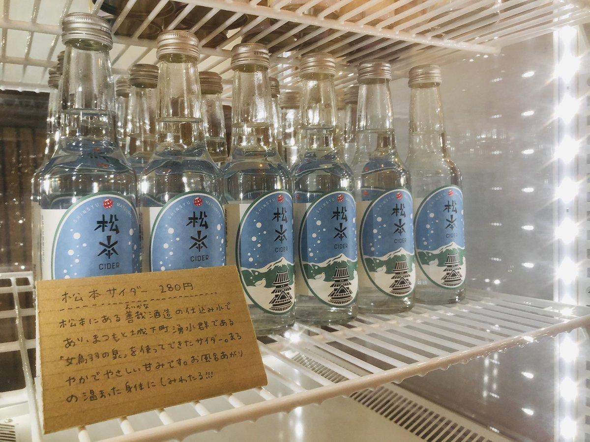"""test ツイッターメディア - こんばんは、スタッフのしほです!  今日から松本サイダー(¥280)の販売が始まりました〜  こちらは「善哉酒造」さんで造られているもので、松本城下町湧水群の名水、""""女鳥羽の泉"""" を使っておられるそう✨ まろやかな甘みと炭酸が、お風呂上がりの火照った身体にじわぁっと染みます… https://t.co/akFaDlRwXu"""