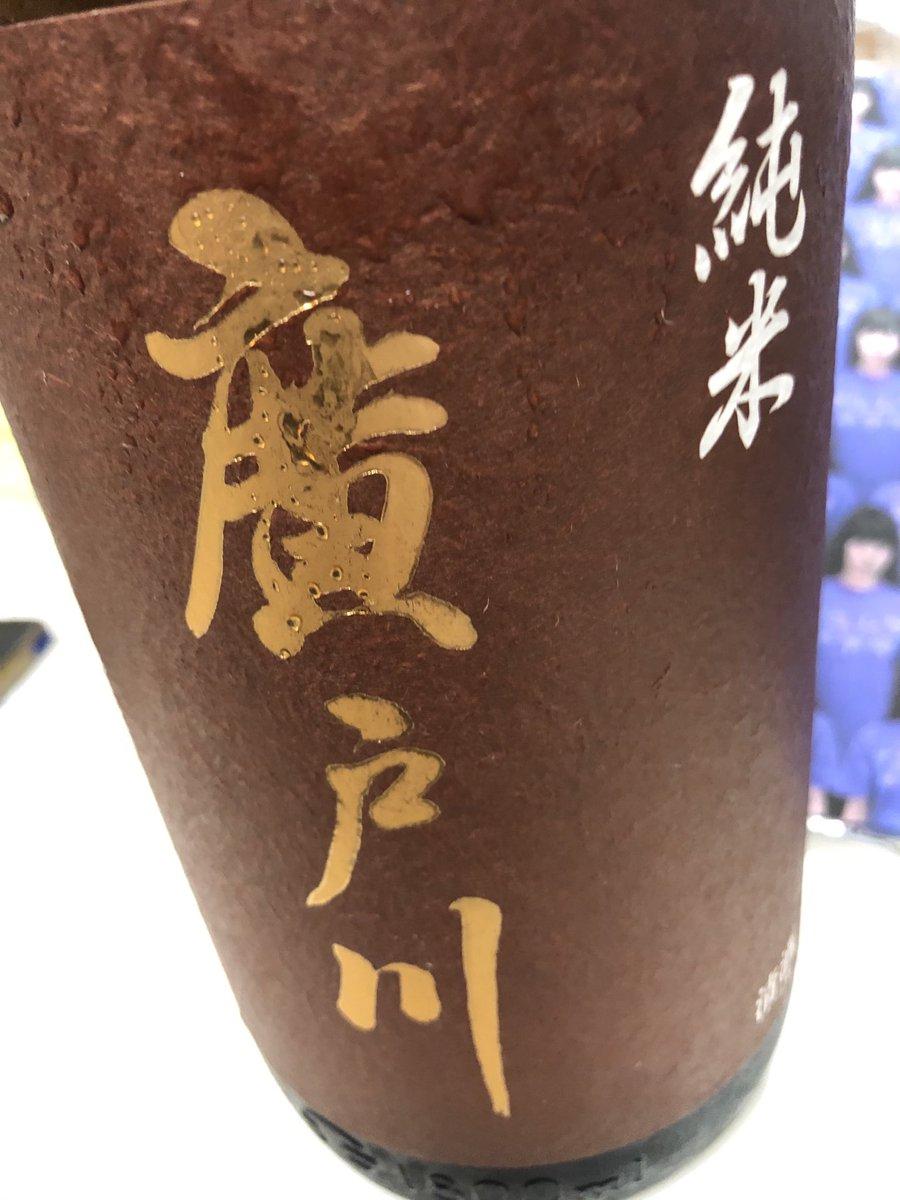 test ツイッターメディア - 廣戸川 純米 秋あがり 香りは控えめなバナナのような香り、まろやかな米の旨みが良い感じです。かすかに熟成感が感じられますが後味はスッキリしていて旨い。燗にしても旨い。 https://t.co/SZpP8RxrFU