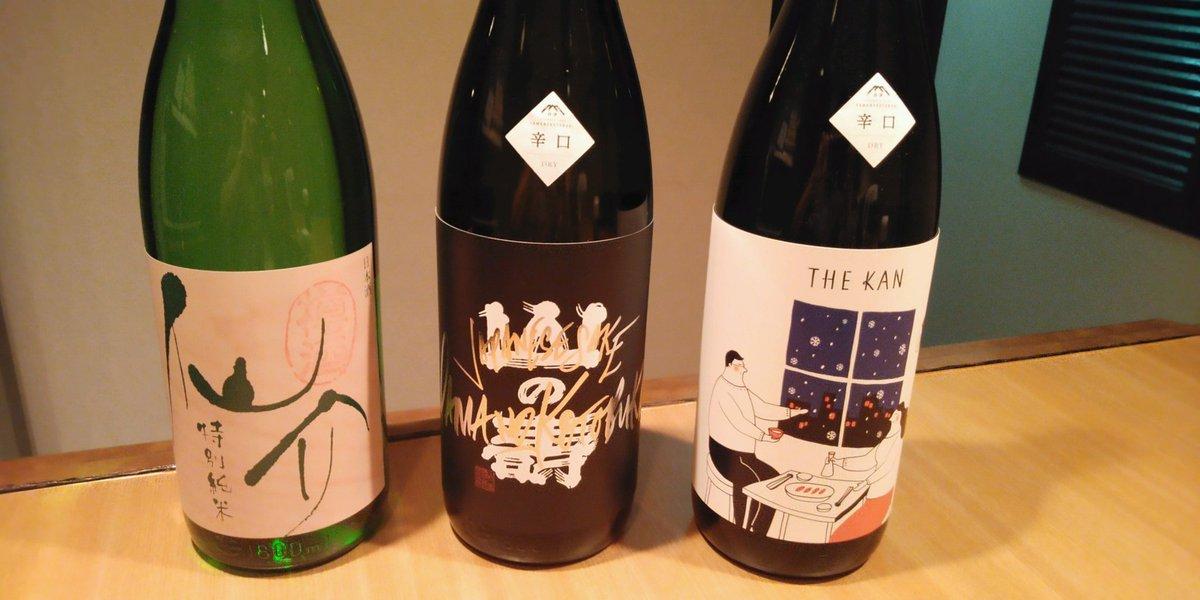 test ツイッターメディア - 本日は下記三本を仕入れました!  仙介 特別純米 樽酒  山の壽 THE KAN  山の壽 純米吟醸山田錦 辛口  今週末からまた寒くなるらしいので、燗にすると美味しい日本酒をメインに仕入れてみました!  #日本酒 #神戸 #三ノ宮 #ななころびやおき #バー https://t.co/OTpIVKNtOc