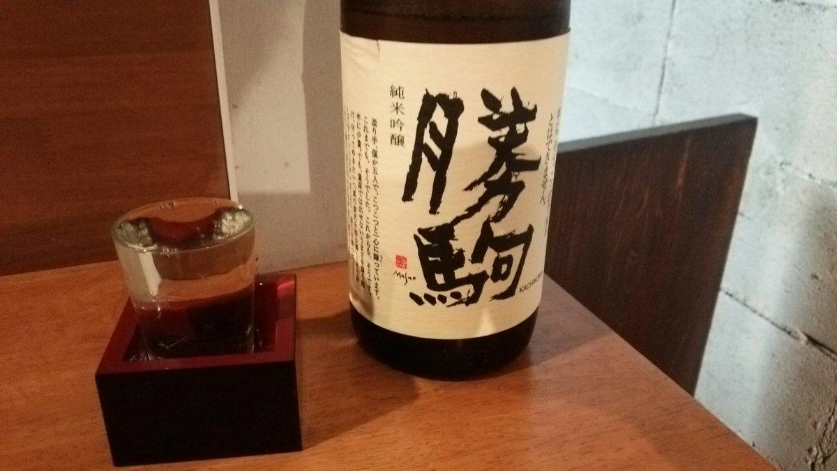 test ツイッターメディア - 鹿児島県の日本酒を初めて飲んだ。天武というやつ。鹿児島県だけが日本酒を作っていないと聞いていたので驚いた。そして富山県の入手困難らしい勝駒。お高くてあまり飲めずちょっと物足りなかったので二軒目に。志村けんが愛飲していたらしい芋焼酎の伊七郎。写真は無い。焼酎はわからんな。 https://t.co/eokI3v9mOc