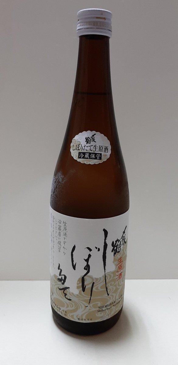 test ツイッターメディア - 今夜の晩酌のパートナーに開栓したのは… 新潟県 宮尾酒造さんの 季節限定 〆張鶴 しぼりたて生原酒 今年もリピ買い 麹米は五百万石、掛米はこしいぶき アルコール分20度のせいか香りはアルコール感があるけれど、口に含むと甘さからの濃醇! でも後味は端麗で辛さと旨味のバランスが良い😋  #日本酒 https://t.co/z2aiDGV6La