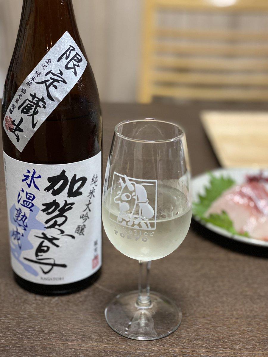 test ツイッターメディア - キリリと冷やしても丸い味。 石川の鰤とともに。  #加賀鳶 #氷温熟成 #福光屋 https://t.co/hKo4RlcmMg