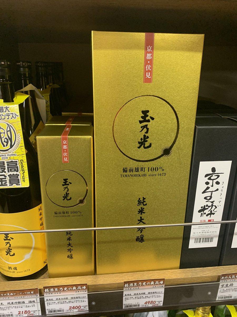 test ツイッターメディア - @HI_LL @scone___p ひるさんありがとうございます!  慶事なので、箱に入っている方がいいかと思いピックアップさせていただきす。  王道ですと、獺祭あたりが無難かと! 燗酒にするとしたら玉乃光もオススメです✨  もし、送り先が地元の方でしたら、廣戸川や東豊国などもオススメです♪  参考になれば幸いです✨ https://t.co/KMPmZrNshe
