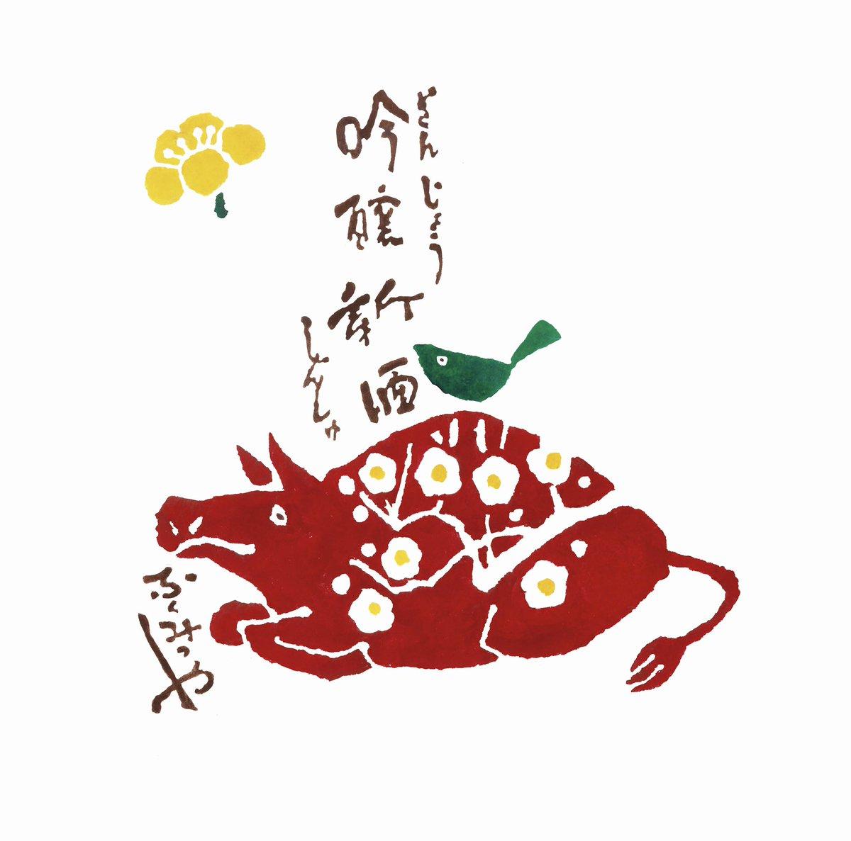 test ツイッターメディア - 金沢の酒蔵 福光屋の「福正宗 酒歳時記」のラベルの挿絵を今季より担当させて頂くことになりました。  「酒歳時記」はこれまで吉田カツさん、牧野伊三夫さんが担当された歴史あるシリーズで、上手にバトンを繋げられるように努めたいと思います。 https://t.co/VzkWth7Z5F https://t.co/PORQvNbq8i