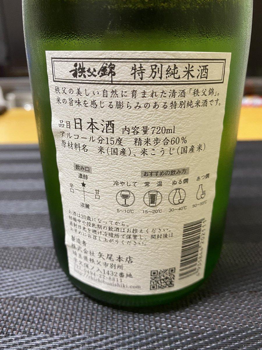 test ツイッターメディア - 今宵は、秩父錦の特別純米酒で。お米の旨味が感じられる私好みで美味い🍶😋#秩父錦#株式会社矢尾本店#秩父市 https://t.co/pVeK032CuX
