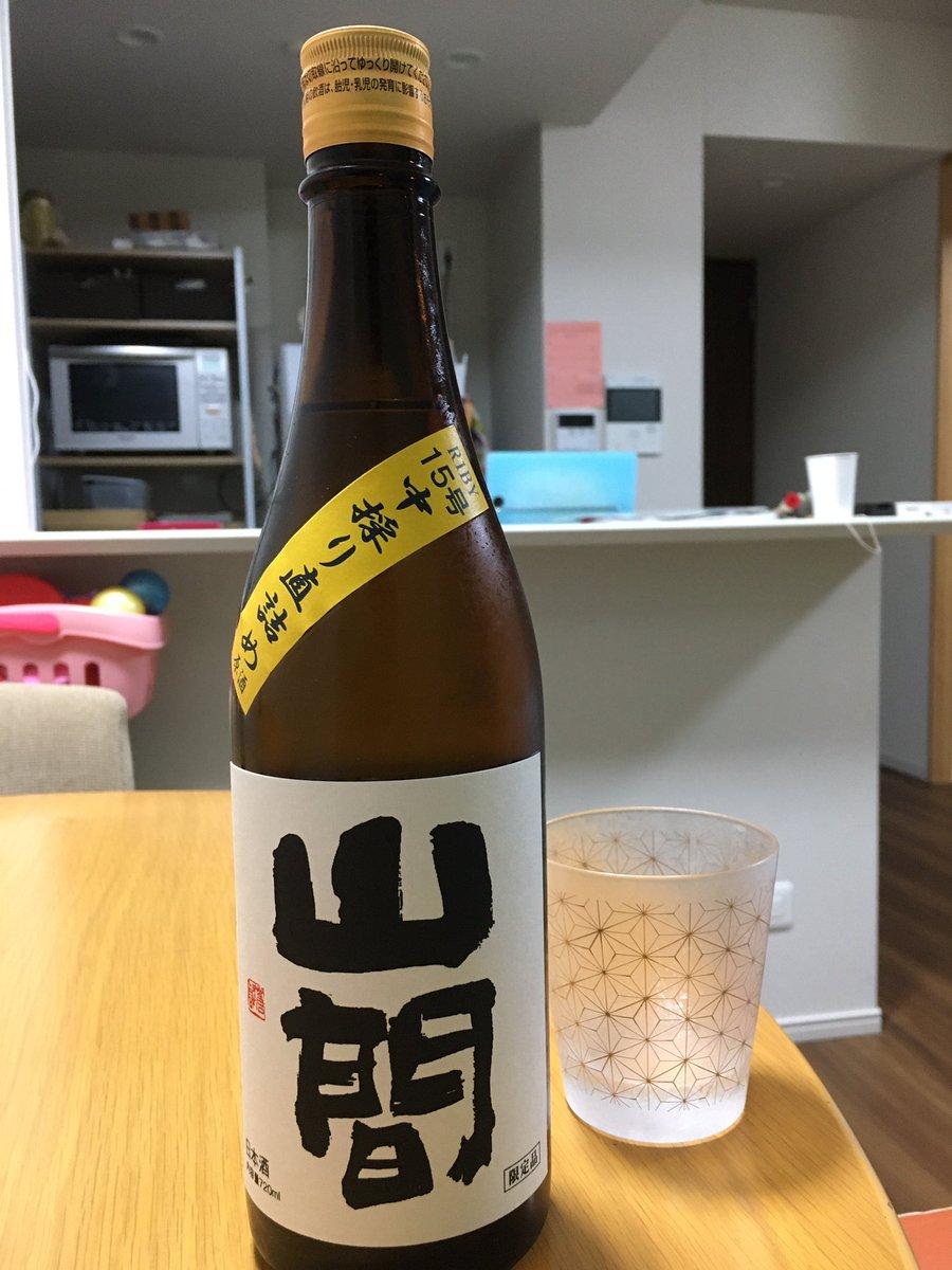 test ツイッターメディア - ただいま新潟!本日は新潟県上越市、新潟第一酒造さんの、山間15号中採り直詰原酒。特別純米酒 無濾過原酒。教えて頂いた山間、米の旨みと酸味少し、そしてキレ。昨日までいた群馬との違いを堪能。日本すごいなぁ、幸せ。 #日本酒 #新潟 #上越 #新潟第一酒造 #山間 #特別純米 #無濾過原酒 https://t.co/1xW2Q0peJm