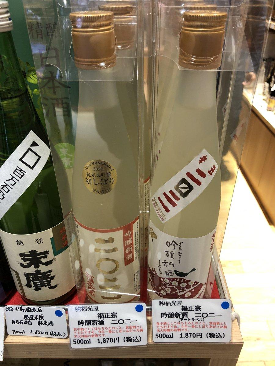 test ツイッターメディア - 福光屋さんの吟醸新酒のラベルが可愛くて〜💖 見てるだけでテンション上がります😊 https://t.co/v57OdEreBb