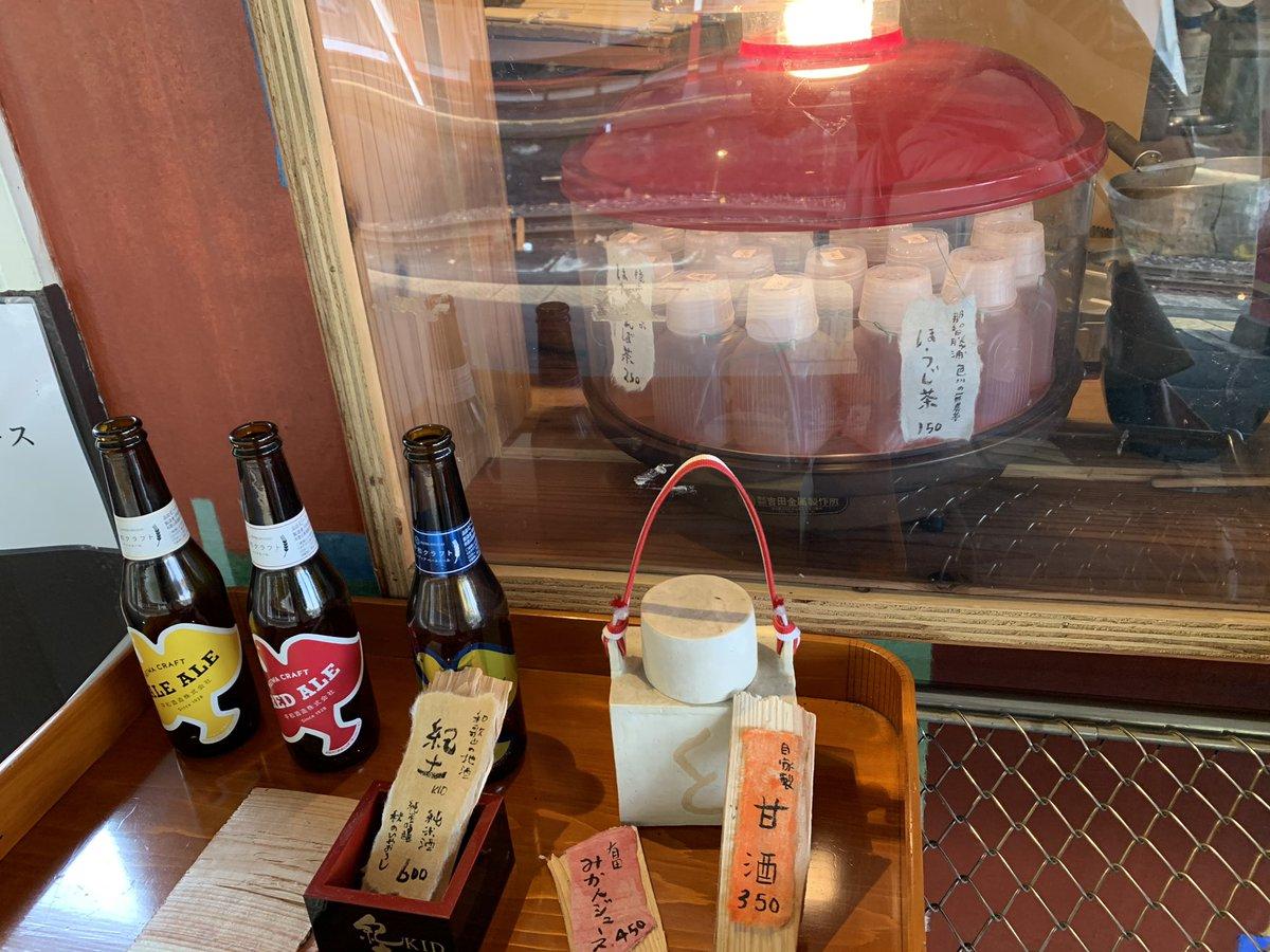 test ツイッターメディア - 中野酒造のビールもお酒も のめるんだって!! おにぎりスタンド くど https://t.co/0IuhROTSck