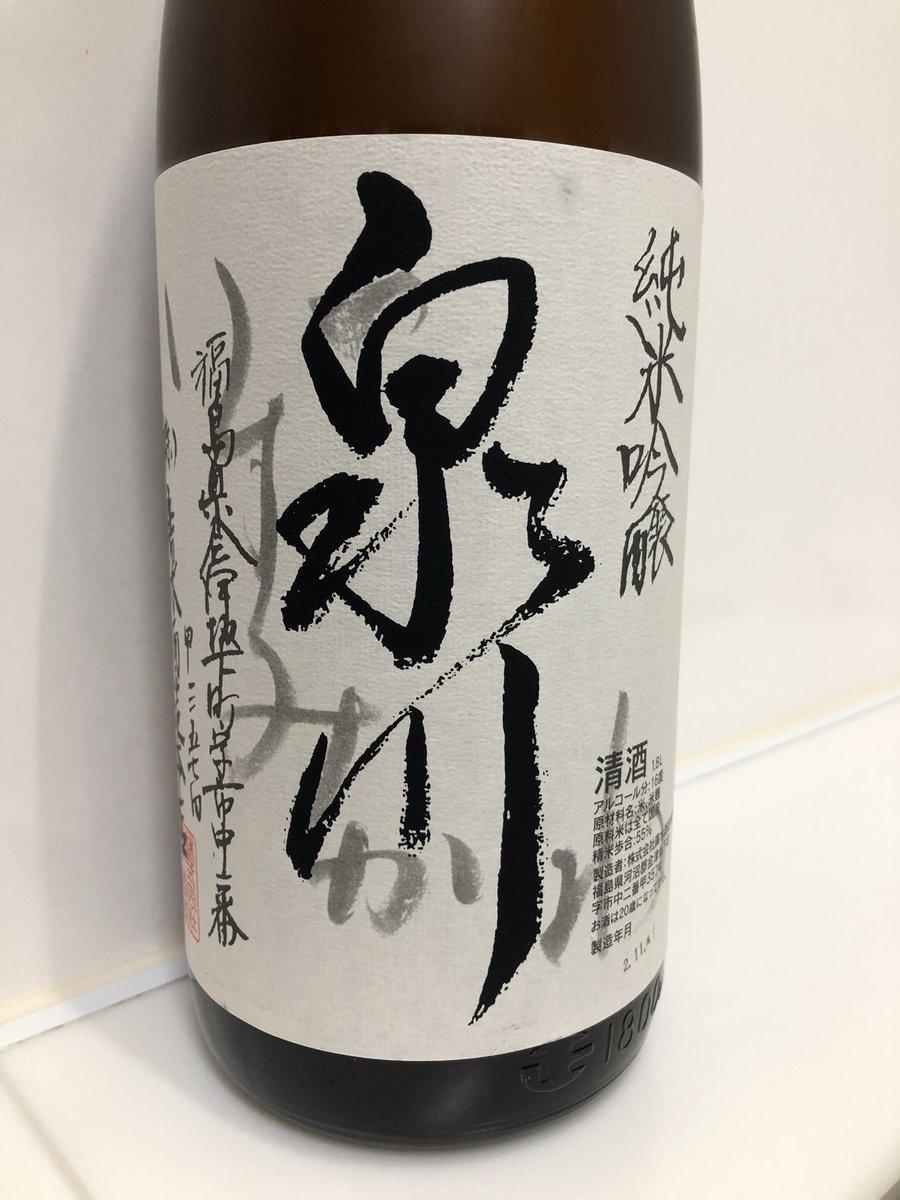 test ツイッターメディア - 久しぶりの日本酒!  やっぱ日本酒は美味いね〜  廣木酒造 泉川   と 西酒造  天武 https://t.co/R0N0SCiRoc