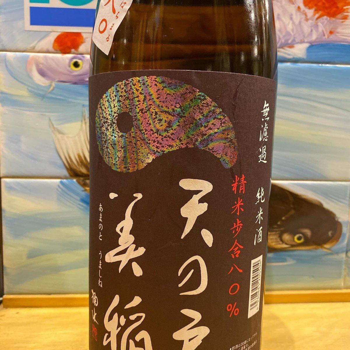 test ツイッターメディア - お疲れ様です。マオフです。 日本酒のご紹介です。 天の戸 美稲80純米無濾過原酒(秋田) ウチの実家から車で10分ほどのところにある浅舞酒造さんのお酒です。冬から春くらいに生酒が出ますが、火入れの落ち着いた感じもいいです。非常に飲み飽きしないお酒です。 https://t.co/yeRLA4zn1Z