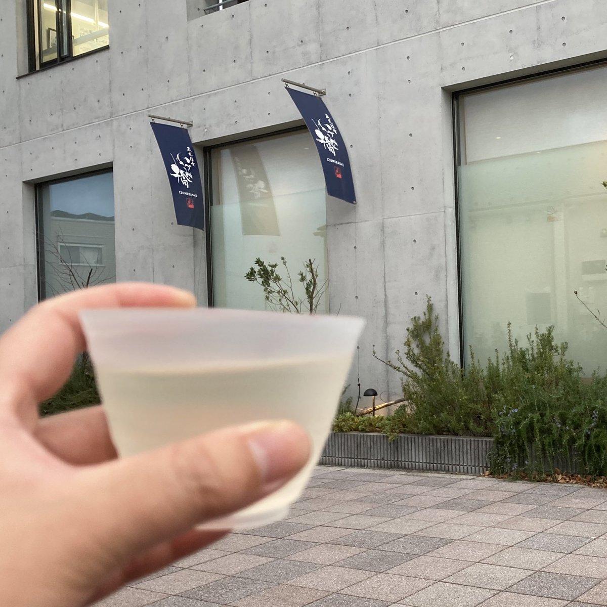 test ツイッターメディア - 海老名駅前で開催されていたおでんナイト、初参加でしたが最高でした😍🍢🍶  泉橋酒造さんの新酒とおでんが合う合う👍❤  3枚目のAffinityさんの牛スジとふやけ竹輪のジンジャーおでんがめちゃめちゃ美味しくてオカワリしたかった〜😆🍢  #ODENNIGHT https://t.co/niIuADyZOR