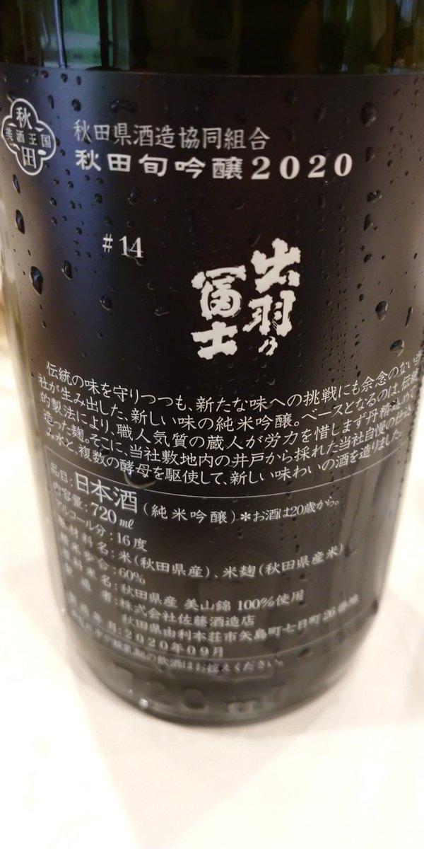 test ツイッターメディア - 秋田県の佐藤酒造店さんの【秋田旬吟醸2020】 (14)出羽の冨士  ミルキーな香りと果実の皮を思わせる香り。 濃い旨味で後味はすっきりとした日本酒です。  #出羽の冨士 #アゲハ酒 https://t.co/5pc9Uo4v14