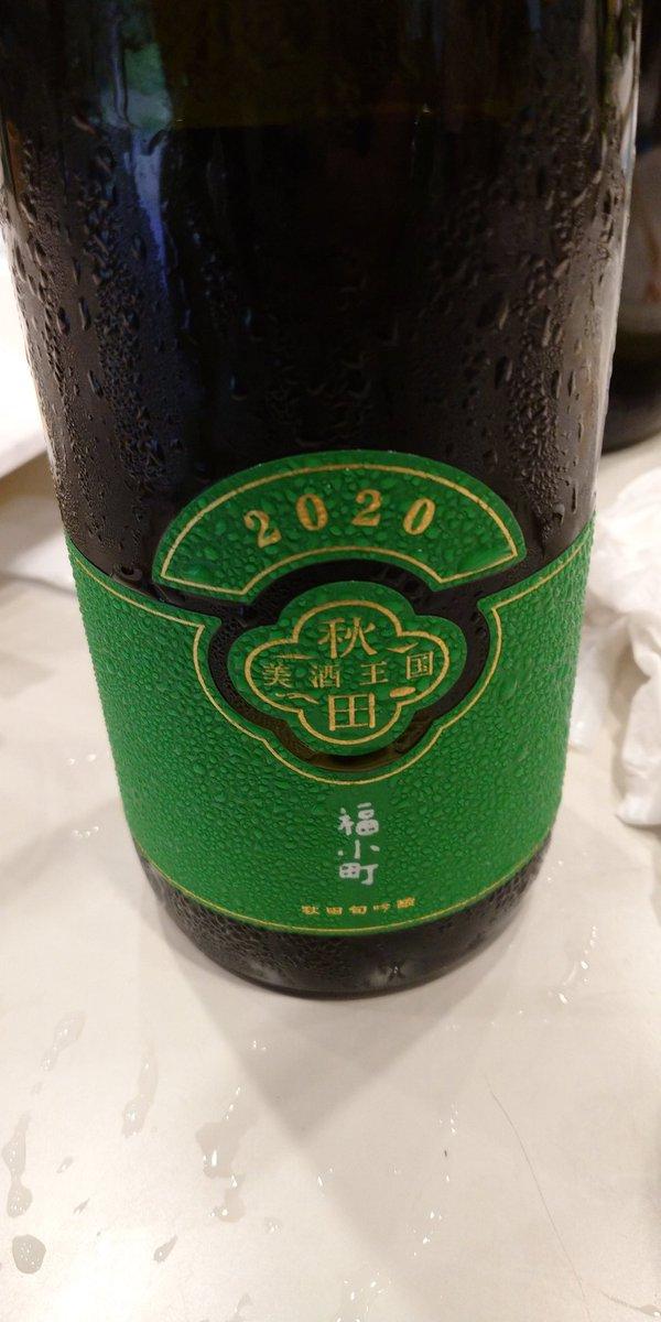 test ツイッターメディア - 秋田県の木村酒造さんの【秋田旬吟醸2020】 (15)福小町  甘いキャンディの香り。 濃くて甘い味わいで余韻も長めな日本酒です。  #福小町 #アゲハ酒 https://t.co/yIRKmBnWrI