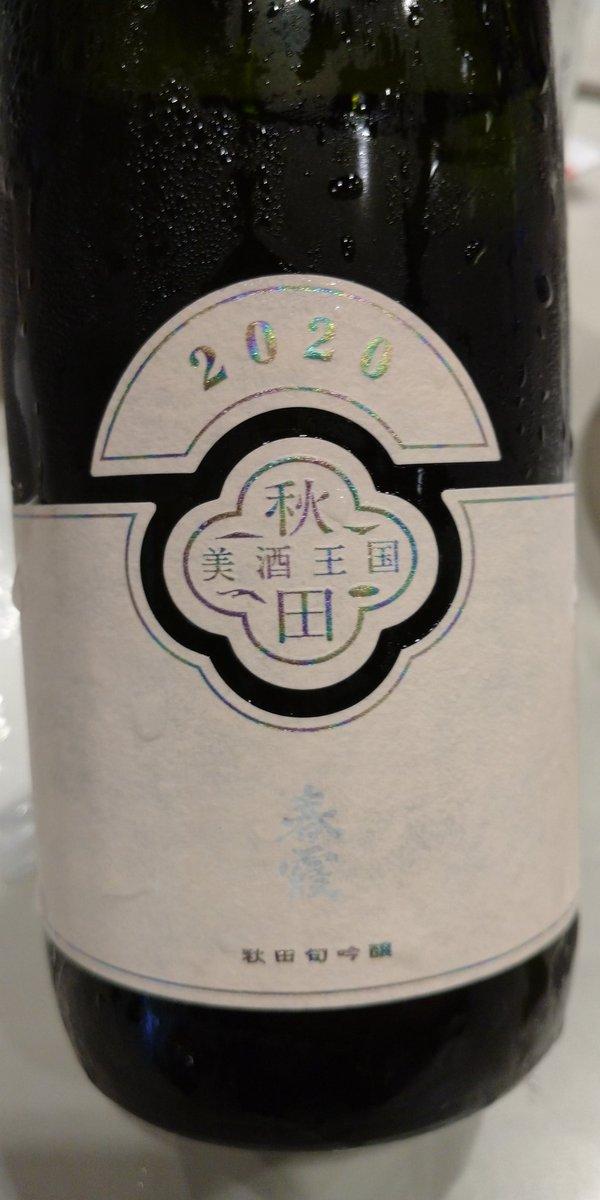 test ツイッターメディア - 秋田県の栗林酒造店さんの【秋田旬吟醸2020】 (1)春霞  しっかりとしたアルコール感と粉っぽい香り。 鈍い酸味を含む旨味のある日本酒です。  #春霞 #アゲハ酒 https://t.co/kyM8cLNqDI