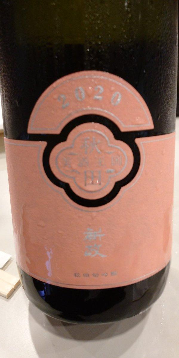 test ツイッターメディア - 秋田県の新政酒造さんの【秋田旬吟醸2020】 (2)新政  乳酸や木酸を感じる香り。 強い酸味を含む味わいの日本酒です。  #新政 #アゲハ酒 https://t.co/wFvzIVBED4