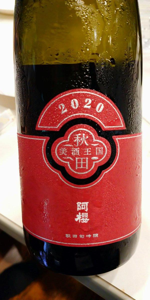 test ツイッターメディア - 秋田県の阿桜酒造さんの【秋田旬吟醸2020】 (4)阿桜  旨味のある香り、納豆やたくあんを思わせる酵母臭。 古酒や醤油の様な強い旨味を持つ日本酒です。  #阿桜 #アゲハ酒 https://t.co/6UDl7DeJPf