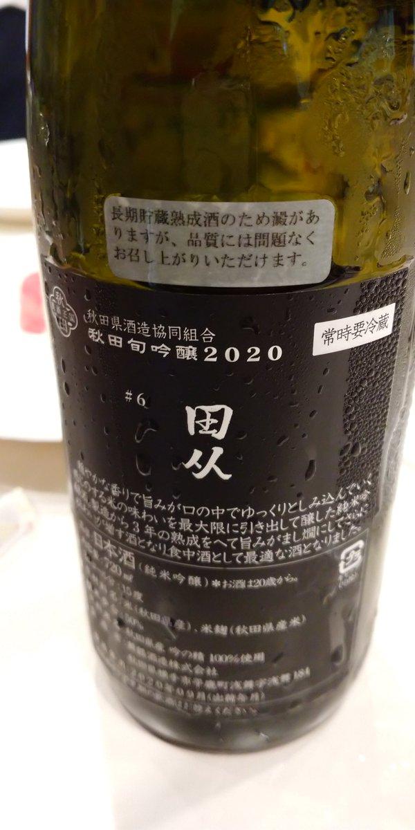 test ツイッターメディア - 秋田県の舞鶴酒造さんの【秋田旬吟醸2020】 (6)田从  しっかりと熟成された香り、オイリーでいて綺麗さもある。 味わいは軽い旨味で甘味が余韻に残り、メイラードやポリスルフィドを思わせる日本酒です。  #田从 #アゲハ酒 https://t.co/Wv1AFtNELY