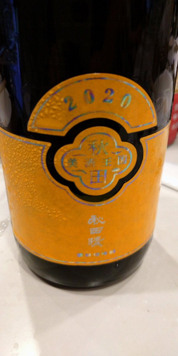 test ツイッターメディア - 秋田県の秋田酒造さんの【秋田旬吟醸2020】 (10)秋田晴  フルーティーな香りが控えめに漂います。 バランスの良い甘味と旨味の日本酒です。  #秋田晴 #アゲハ酒 https://t.co/OxN55h8HVh