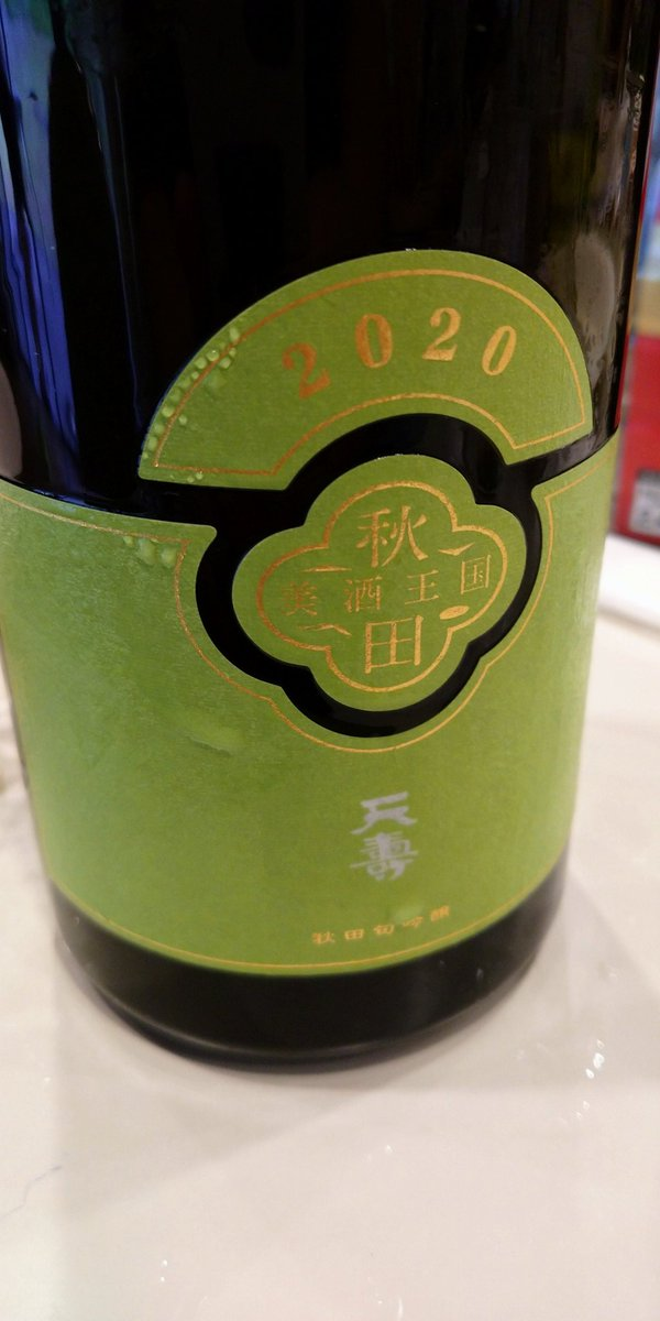 test ツイッターメディア - 秋田県の天寿酒造さんの【秋田旬吟醸2020】 (13)天寿  メロンの香りと古酒感。 口に含むと少しのひねた香りと湿度のある甘味、後から熟成香が追いかけてくる日本酒です。  #天寿 #アゲハ酒 https://t.co/yIWNg21qYK