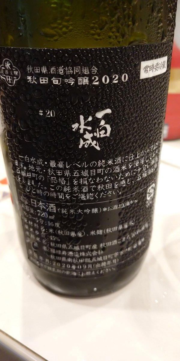 test ツイッターメディア - 秋田県の福禄寿酒造さんの【秋田旬吟醸2020】 (20)一白水成  ミルキーな香りと果実の香り。 強い旨味で余韻はゆっくりと残る日本酒です。  #一白水成 #アゲハ酒 https://t.co/ZE13YNqoHY