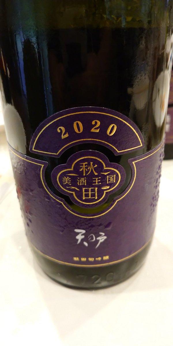 test ツイッターメディア - 秋田県の浅舞酒造さんの【秋田旬吟醸2020】 (25)天の戸  ラズベリーの香り、酸味を感じる香り。 濃い旨味で余韻を残しつつ消えていく日本酒です。  #天の戸 #アゲハ酒 https://t.co/y78FwCRjS6