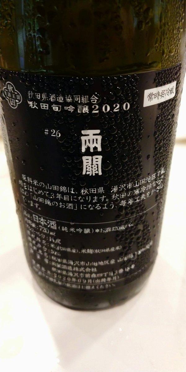 test ツイッターメディア - 秋田県の両関酒造さんの【秋田旬吟醸2020】 (26)両関  ミルキーな香り、乳酸も強く感じる。 渋い旨味から入り後から甘味が追いかけてくる日本酒です。  #両関 #アゲハ酒 https://t.co/p7EOmc2jCB