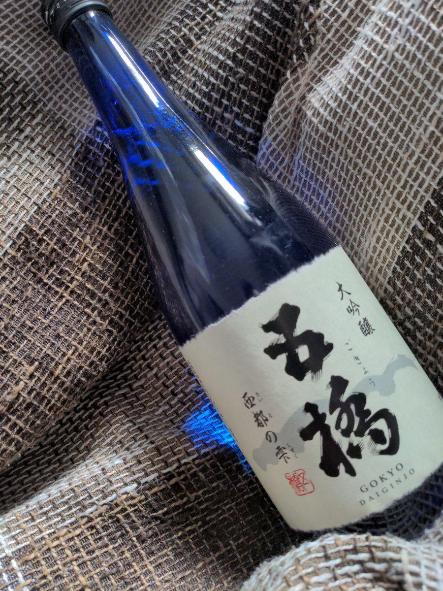 test ツイッターメディア - 野菜もらいに行ったはずが日本酒が付いてきた  五橋の大吟醸 西都の雫 https://t.co/mx1ZcMCcAX