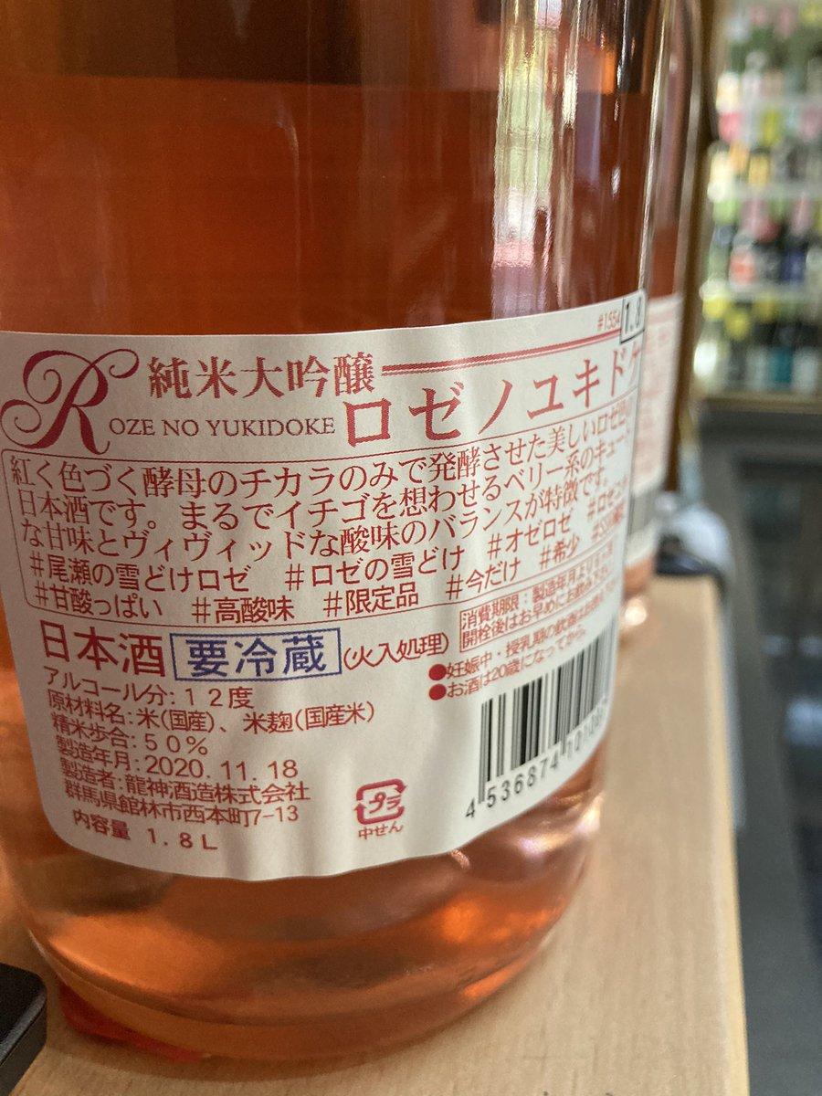 test ツイッターメディア - ロゼノユキドケ❤️純米大吟醸  『尾瀬の雪どけ』の龍神酒造さんより 発酵の際に自然の赤色を発色する酵母を使い、キレイにロゼ色に仕上げました 色のイメージに合うよう、 イチゴを想わせるベリー系の甘味と印象的な酸味に🤤 イイ色ですね〜  3200円/1650円税抜 https://t.co/QG8L9upMwr