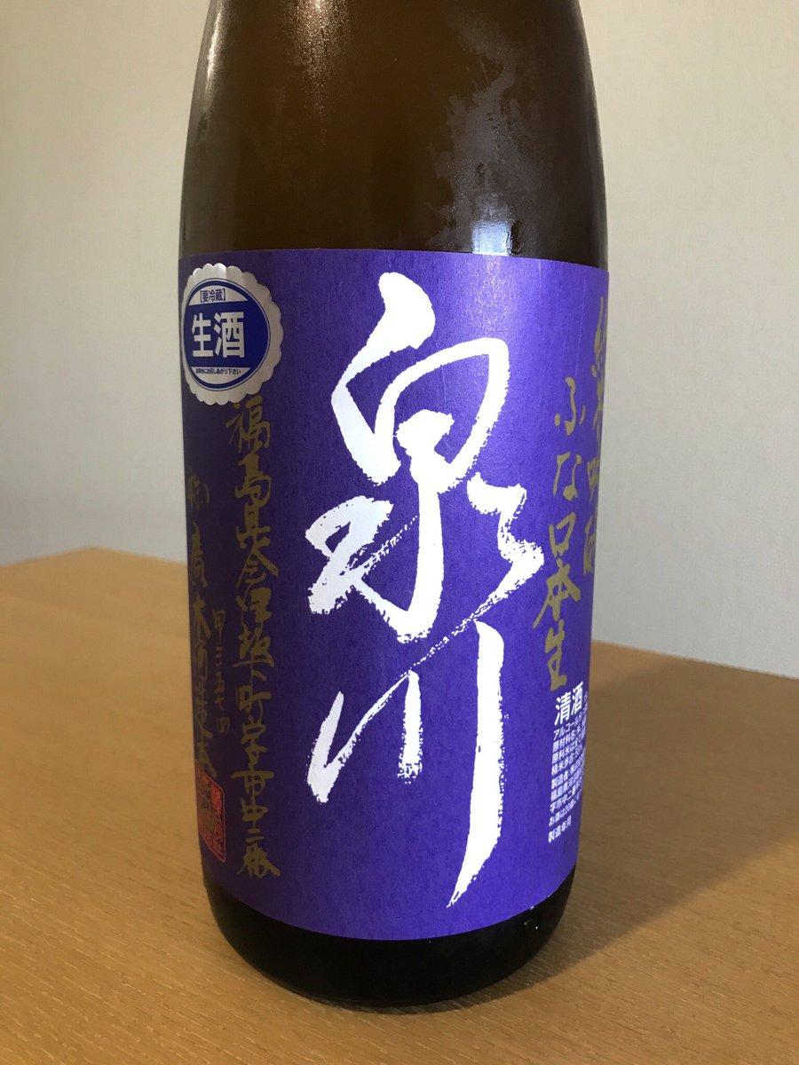 test ツイッターメディア - 会津から送ってもらいました。飛露喜の廣木酒造「泉川 ふな口」。本当は現地に行きたいけどー、今年もこのお酒が呑めることに感謝です。 https://t.co/fPpjHxum5W
