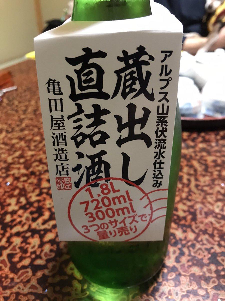 test ツイッターメディア - 本日の一本目、松本の亀田屋酒造店さんの量り売り、蔵出し直詰酒、アルプス正宗 純米大吟醸原酒 美山錦。 原酒だけにかなりしっかりした味わいですね。美味しいです。 #亀田屋酒造店 #アルプス山系伏流水仕込み #蔵出し直詰酒 #アルプス正宗 #わんこの名前は米と書いてマイちゃん https://t.co/wU5X2vax5f