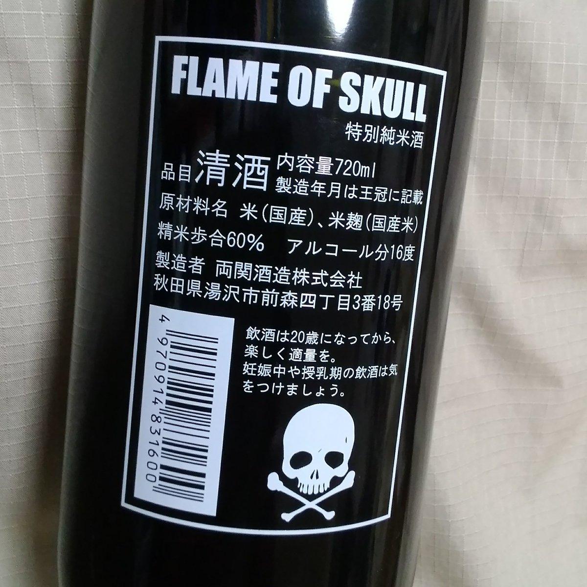 test ツイッターメディア - 近所の酒屋で「FLAME OF SKULL」なる日本酒らしからぬ名前とデザインのボトルを見かけてつい買ってしまった…。ラベル張りではなくボトルに直で印刷なのもあまり見かけない。 秋田の両関酒造さんのおさけだけど、はたしてどんな味なのだろう。 https://t.co/wsf4RdhacE