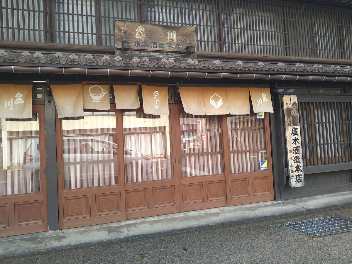 test ツイッターメディア - 法界寺の近くに憧れの廣木酒造が🍶 https://t.co/ahuMUnnqWZ