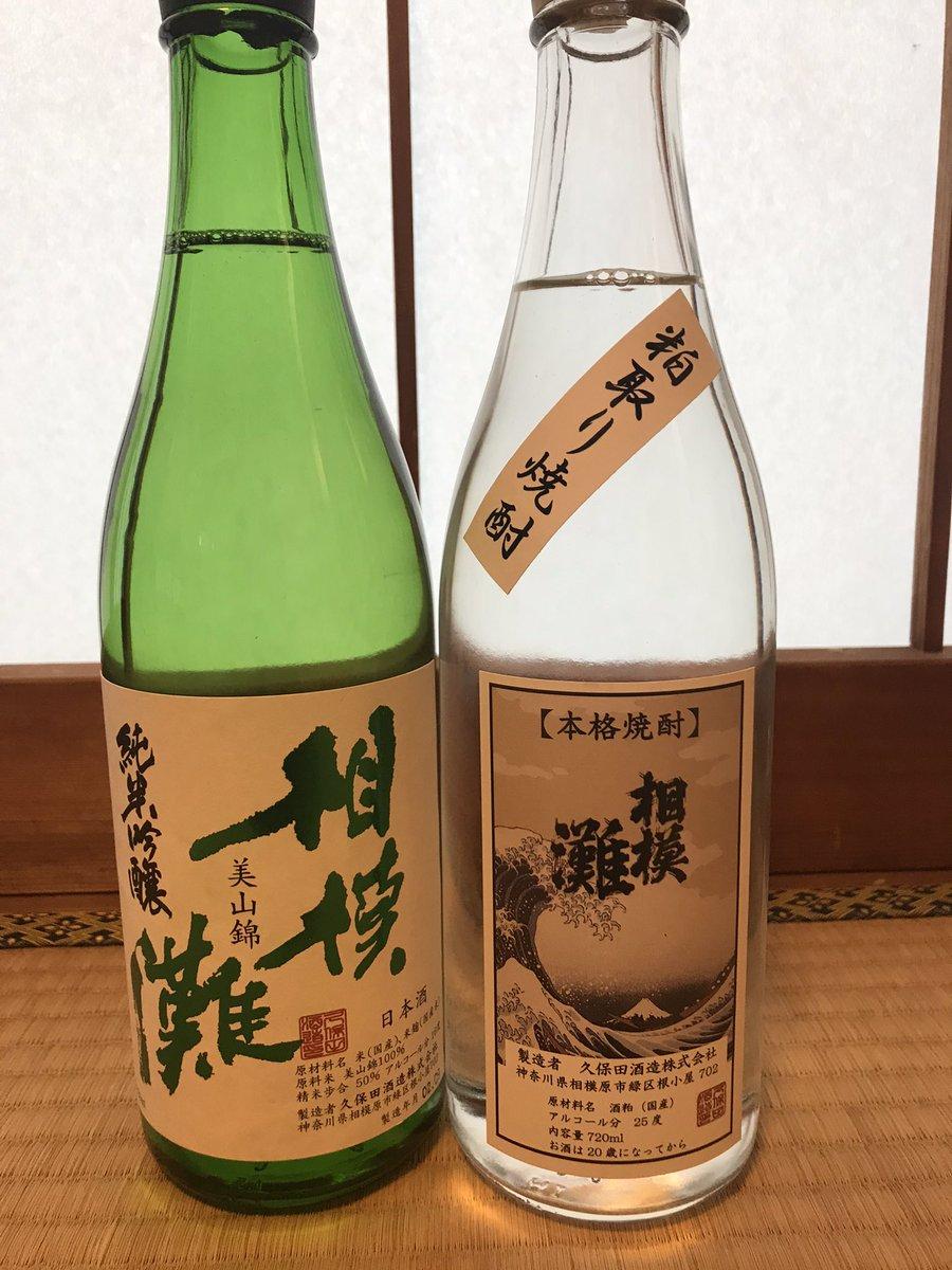 test ツイッターメディア - 知りうる限りで一番美味い日本酒。 我が相模国の相模灘。 恥ずかしながら、粕取り焼酎があることは初めて知った。 https://t.co/fAY9GGVeep