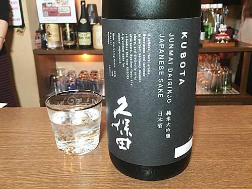 test ツイッターメディア - 非常に上品なモダンタイプのお酒「久保田 純米大吟醸」(くぼた、新潟県長岡市 朝日酒造)。フローラルで、甘酸っぱくて軽快感あり。口当たりの丸みと芳香があるので、あでやかな印象を受ける。キレも良し。詳しくはこちら↓ https://t.co/Ct8GVCPny9 Facebook→🔍日本酒津々浦々→過去記事 https://t.co/zSL2jtlGeh