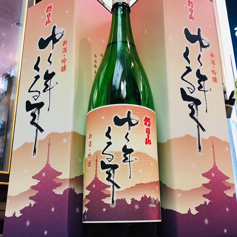 test ツイッターメディア - 新たなる年も希望の年であるように願いを込めて…  新潟県・朝日山 ゆく年くる年 吟醸 新酒 1800ml ¥3267税込  さいとう酒店🍶朝日酒造様page https://t.co/fDO8fUKl8I  #さいとう酒店 #朝日酒造 #朝日山 #ゆく年くる年 #新酒 #五百万石 #地酒 #日本酒 #宅飲み #日本酒好きと繋がりたい #居酒屋 https://t.co/VQ3Y0CrJsx