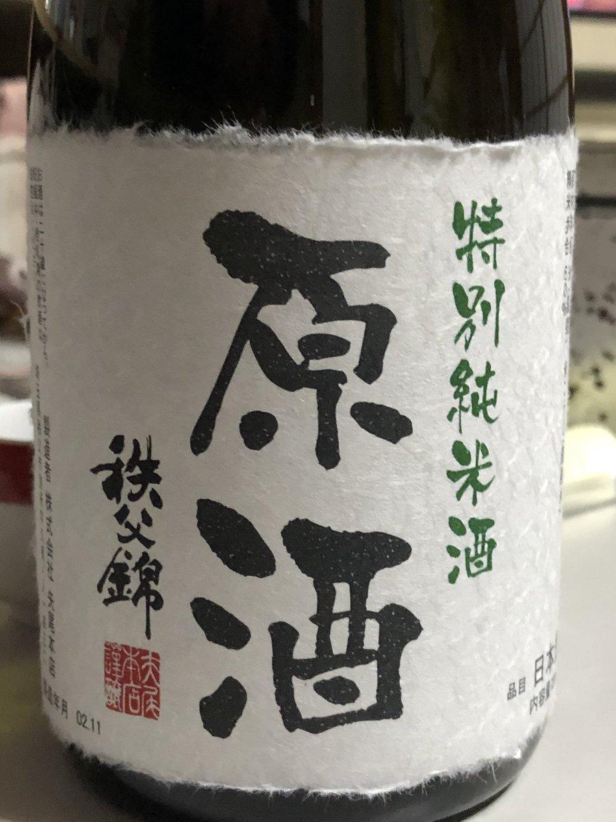 test ツイッターメディア - さて、今夜私がいただくのは 『秩父錦 特別純米酒 原酒』 です。 https://t.co/keQGmylQgP