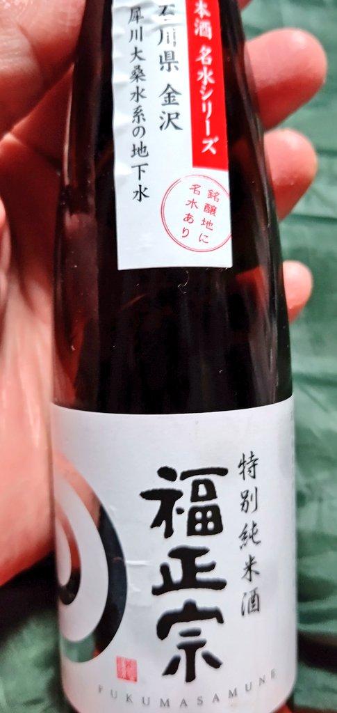 test ツイッターメディア - 本日の酒は  株式会社 福光屋  特別純米酒  福正宗  本当なら、 ゆっくり金沢に旅に 出るつもりでした😭 https://t.co/CuiYpU6TNv https://t.co/mMdSvnf0pd