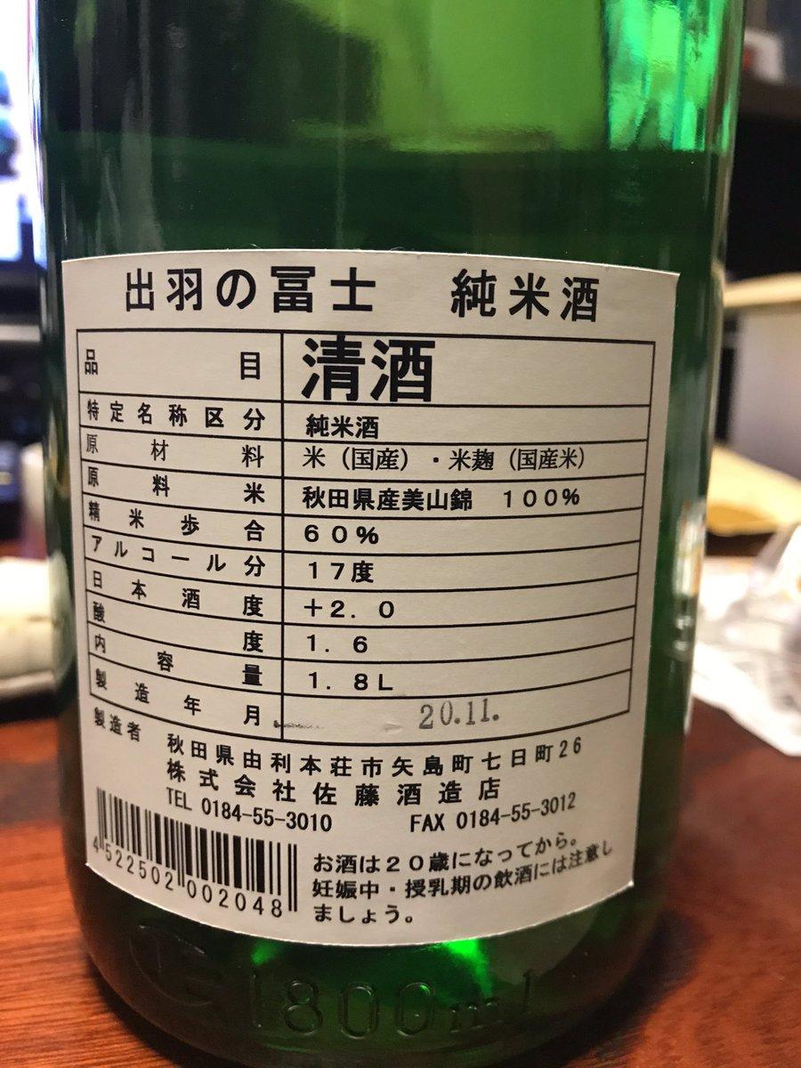 test ツイッターメディア - 秋田は由利本荘にある佐藤酒造の出羽富士純米酒 花冷えからぬる燗が飲み頃。 まずはぬる燗に。 甘味があってとても旨い。 実はこの酒私のばあちゃん家の酒。 正確にはばあちゃん家は分家で、その本家がこの酒造。 この歳になって母から聞く。 もっと早く教えてくれ(。-∀-) #佐藤酒造 #出羽の富士 https://t.co/OplBUf7GpA