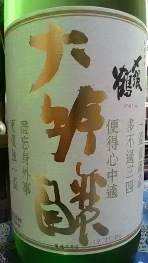 test ツイッターメディア - https://t.co/cBKVHL6Oph #〆張鶴大吟醸 #大吟醸蔵出し #宮尾酒造 皆様今晩は♪ 新潟県村上市の宮尾酒造(〆張鶴)さんから 〆張鶴大吟醸が蔵出しされた事をお知らせ致します。 ※ 宮尾酒造HPより抜粋。 https://t.co/7l9hqNtDZN