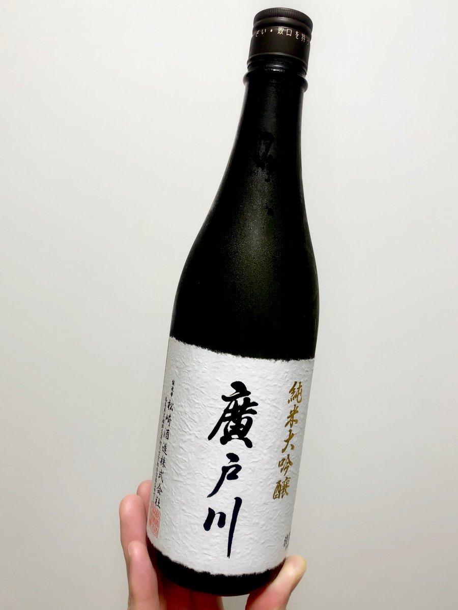 test ツイッターメディア - 「廣戸川 純米大吟醸」で今週の自分を労っちゃいますね。#いいすか https://t.co/Jyrgu6gWdq
