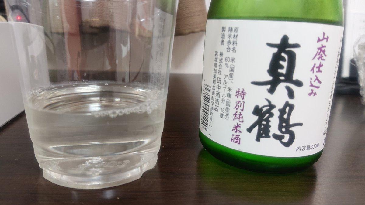 test ツイッターメディア - 続いて宮城の日本酒。田中酒造の真鶴 山廃仕込み 特別純米酒 名前が気になったのでね。すっきりとしつつ米の甘味を感じる。よいよい https://t.co/zVTPt7bwYk